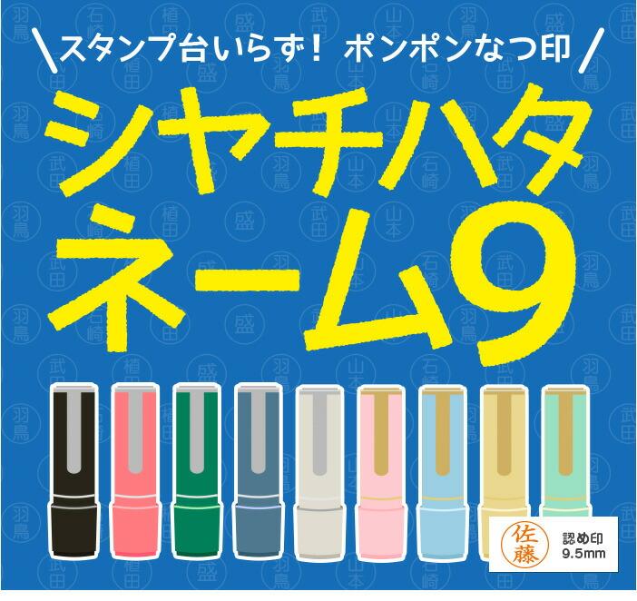 シャチハタネーム9 【別注品】日本中で愛用されている ベーシックタイプ。用途の広い、ポピュラーサイズの ネーム印。印面サイズ:直径9.5mm