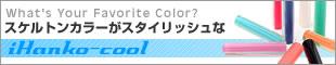 iHanko-cool