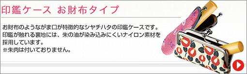 シヤチハタ 印鑑ケース