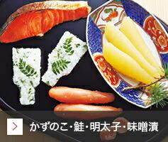 かずの子・鮭・明太子・味噌漬