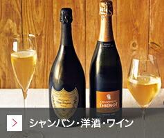 シャンパン・洋酒・ワイン