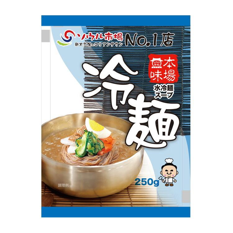 【ソウル市場】冷麺スープ(業務用)250g(スープのみ)