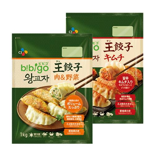 【ビビゴ】bibigo 王餃子 セット(肉&キムチ)