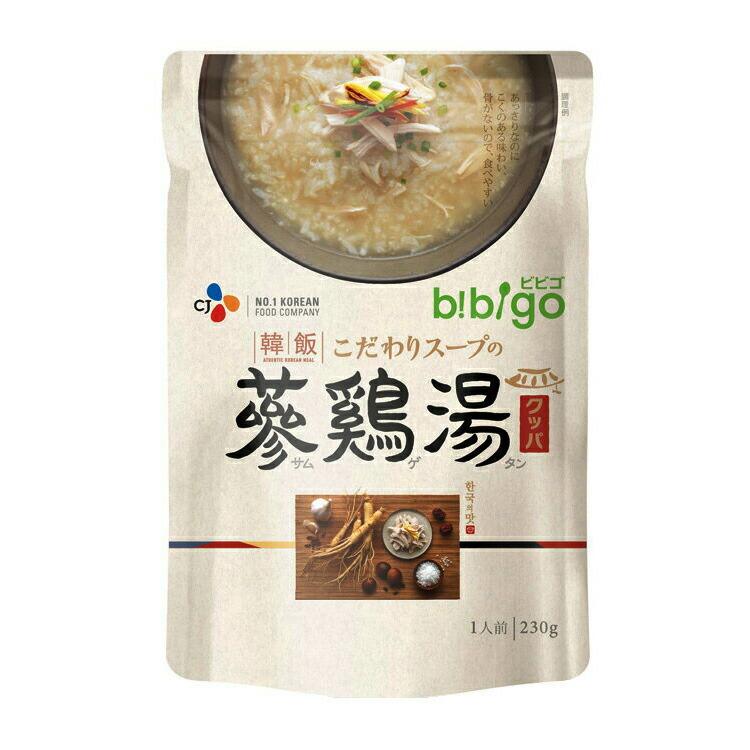 【本場韓国専門店の味!!】 bibigo 韓飯 こだわりスープの参鶏湯