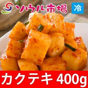 【ソウル市場】カクテキ 400g