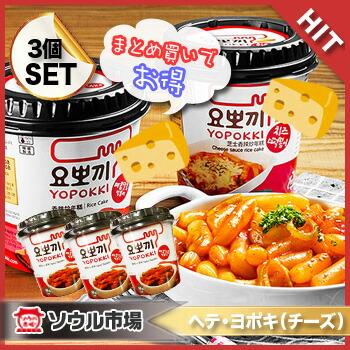 ヨッポギ・チーズ★3個セット