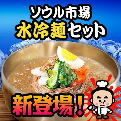 ソウル市場】水冷麺セット