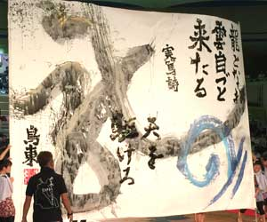 第9回書道パフォーマンス甲子園作品