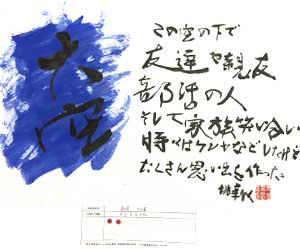 第5回書道ガールズ作品102