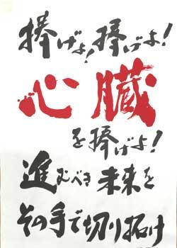 第5回書道ガールズ作品103