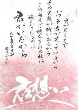 第5回書道ガールズ作品105
