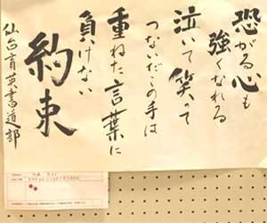 第5回書道ガールズ作品14