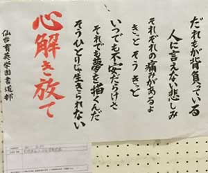 第5回書道ガールズ作品19