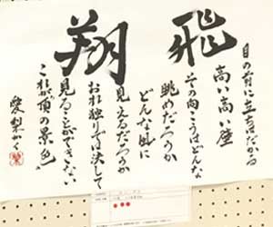 第5回書道ガールズ作品3