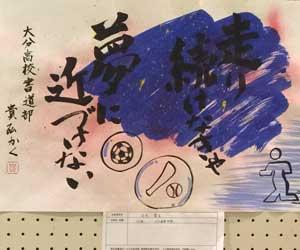 第5回書道ガールズ作品23