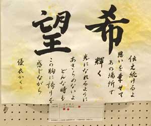 第5回書道ガールズ作品24