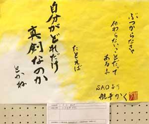第5回書道ガールズ作品26