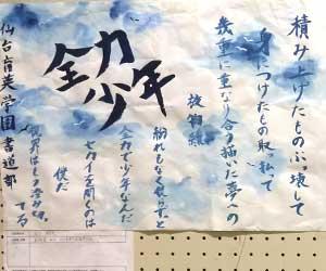 第5回書道ガールズ作品30