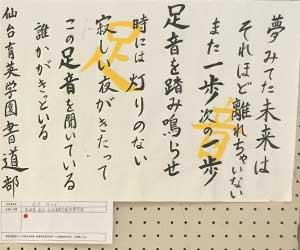 第5回書道ガールズ作品34