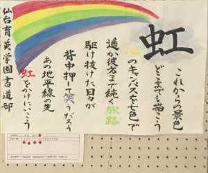 第5回書道ガールズ作品35