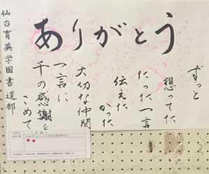 第5回書道ガールズ作品38