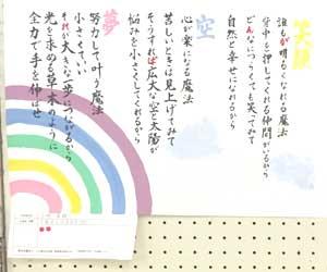 第5回書道ガールズ作品39