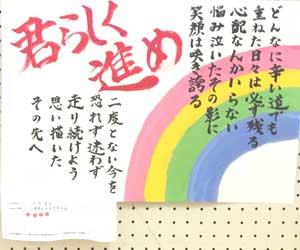 第5回書道ガールズ作品40