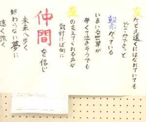 第5回書道ガールズ作品43