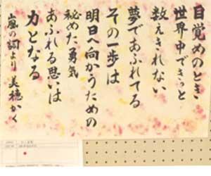 第5回書道ガールズ作品47