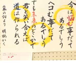 第5回書道ガールズ作品48
