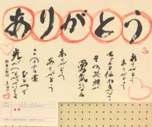 第5回書道ガールズ作品51