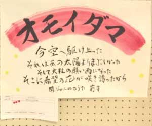 第5回書道ガールズ作品52