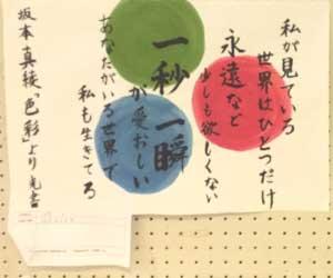 第5回書道ガールズ作品53