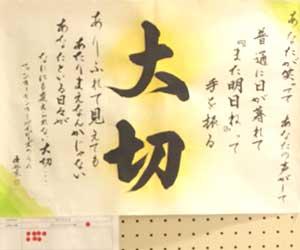 第5回書道ガールズ作品57