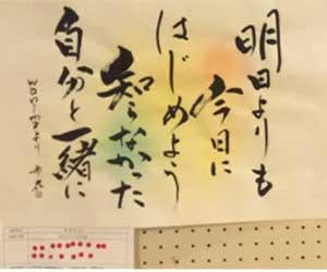 第5回書道ガールズ作品59