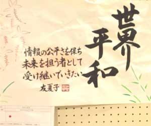 第5回書道ガールズ作品61