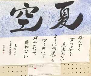 第5回書道ガールズ作品7