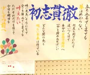 第5回書道ガールズ作品62