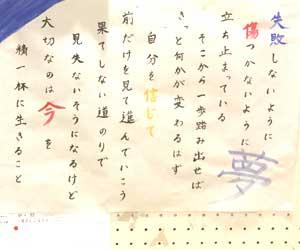 第5回書道ガールズ作品67