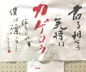 第5回書道ガールズ作品69