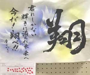 第5回書道ガールズ作品71