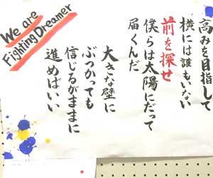 第5回書道ガールズ作品72