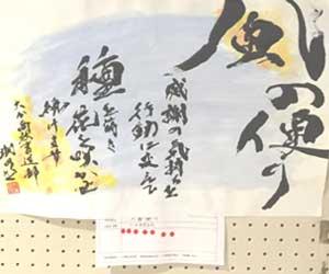 第5回書道ガールズ作品77