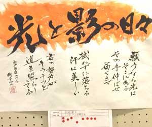 第5回書道ガールズ作品81
