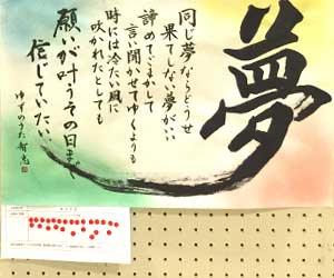 第5回書道ガールズ作品89