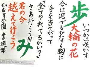第5回書道ガールズ作品94