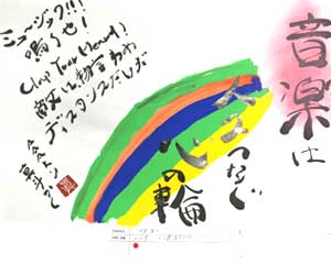 第5回書道ガールズ作品98