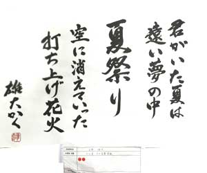 第5回書道ガールズ作品101