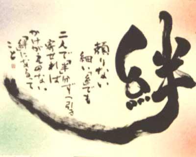 第5回書道ガールズ展優勝者の作品