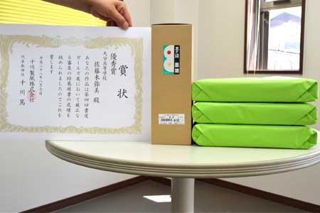 第5回書道ガールズ展優勝者にお贈りした賞状と賞品